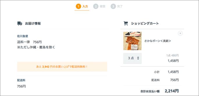 (1)商品を選ぶ